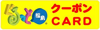 ぐるっと福島クーポンカード