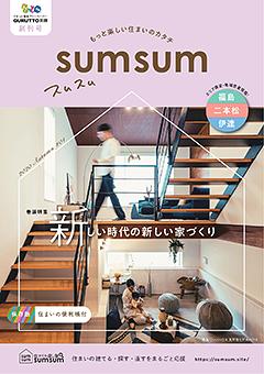 フリーペーパー sumsum(スムスム)