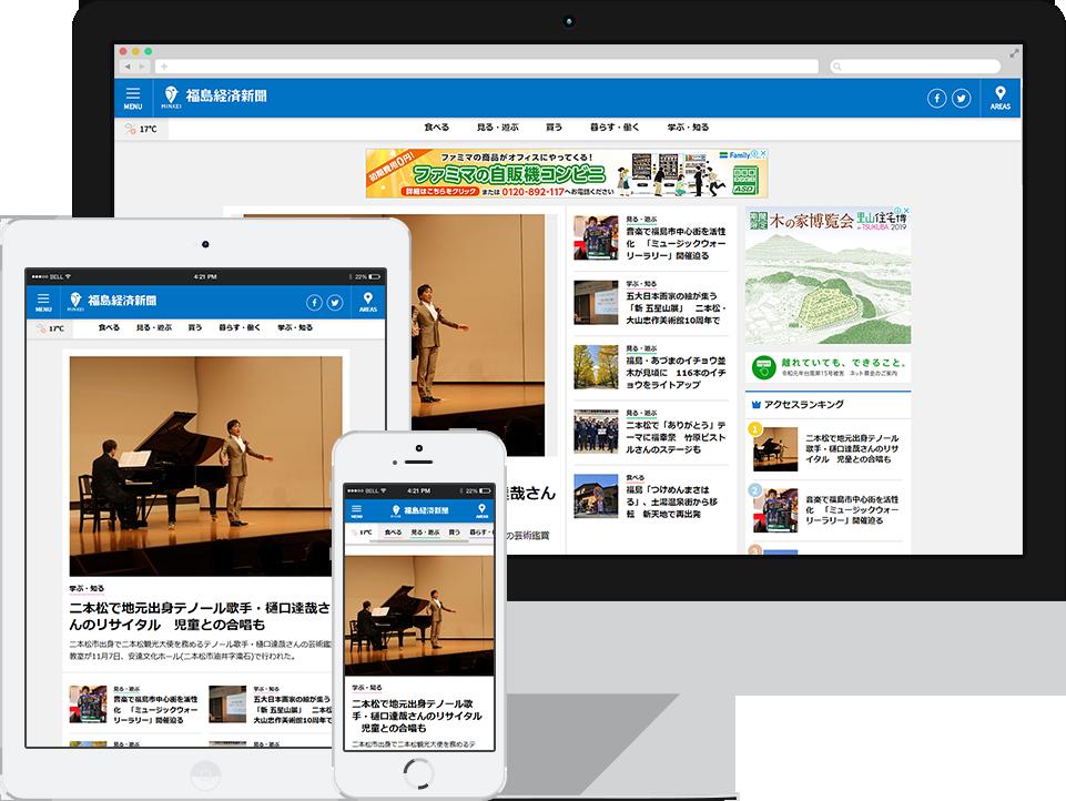 福島経済新聞
