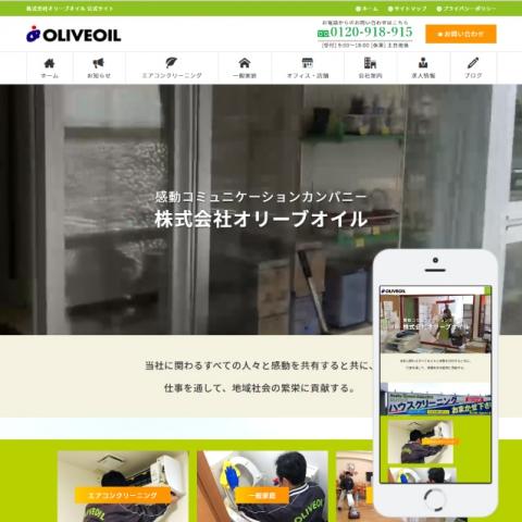 オリーブオイル様ウェブサイト
