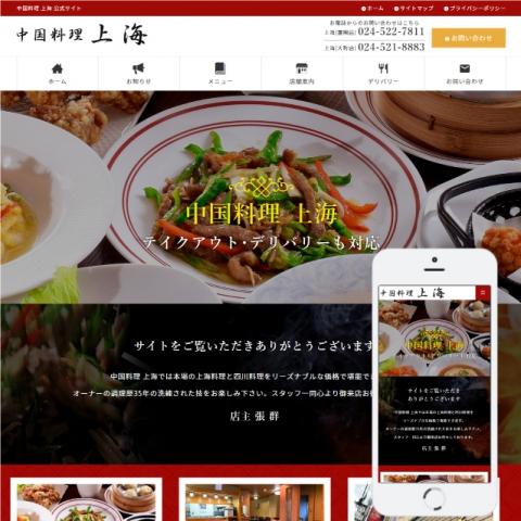 中国料理上海様